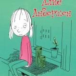 Алис Андершен в страната на плахите деца