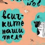 """""""Всичките наши тела"""" – парченце от пъзела Георги Господинов"""