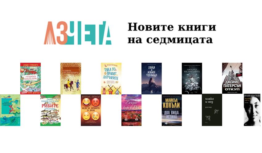 Новите книги на седмицата – 22 юли 2018 г.