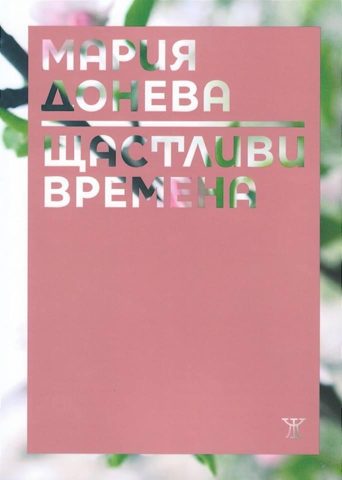 """Мария Донева с премиера на """"Щастливи времена"""" в Русе"""