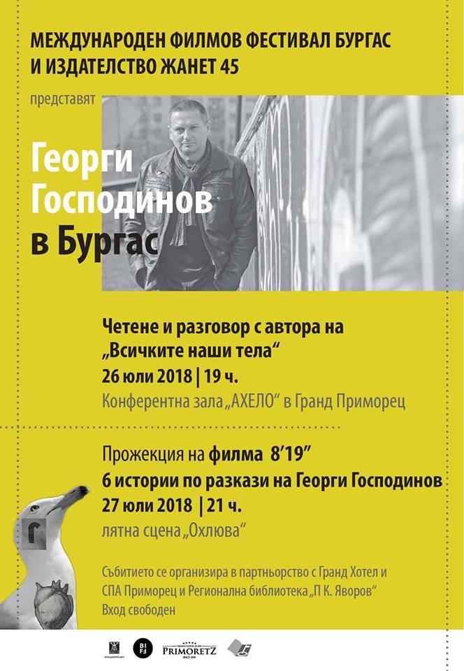 Георги Господинов в Бургас