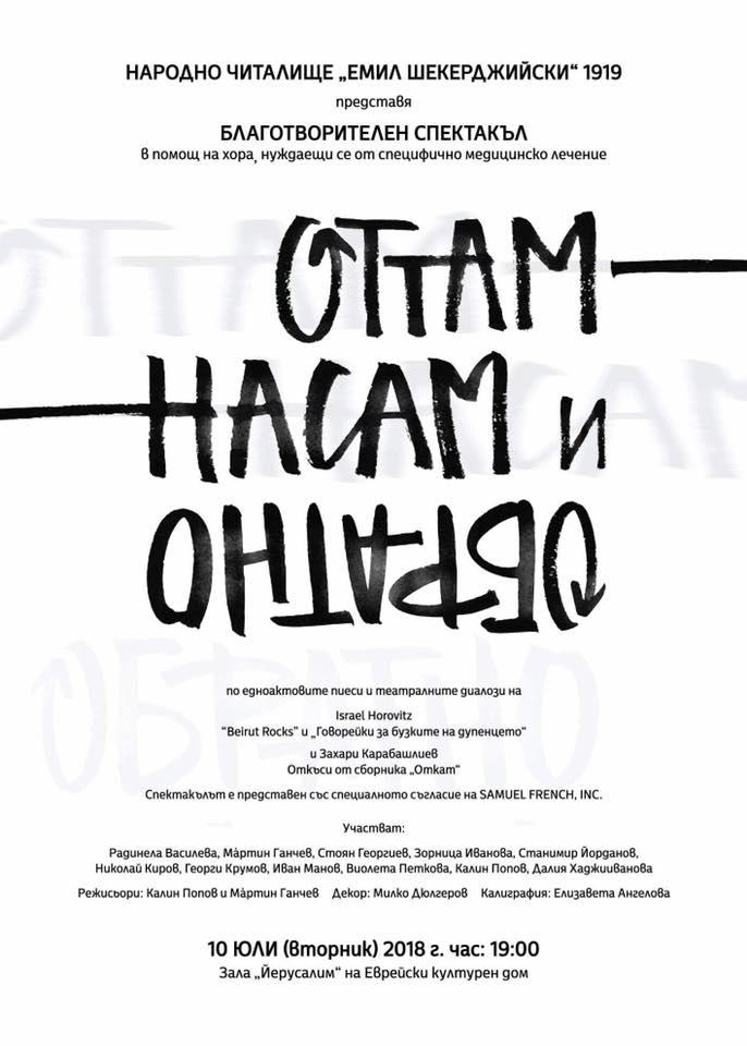 ОТТАМ - НАСАМ И Обратно - по Израел Хоровиц и Захари Карабашлиев