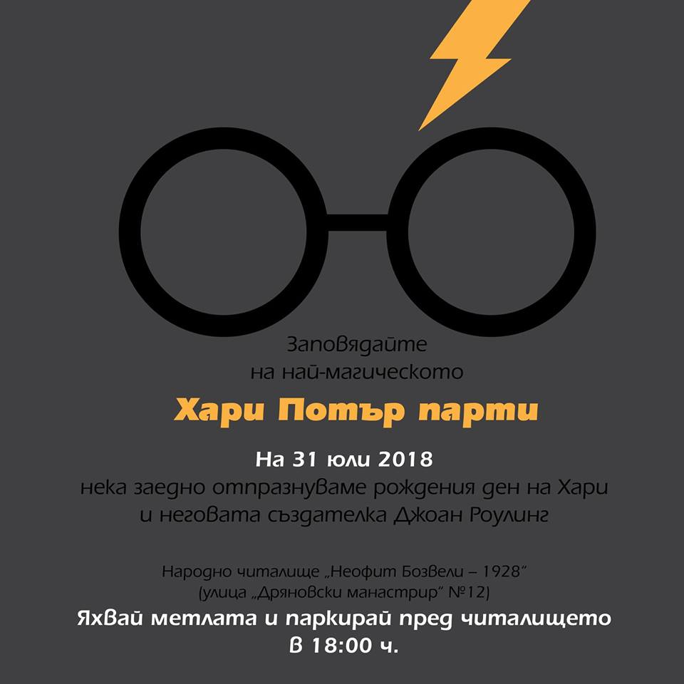Хари Потър парти