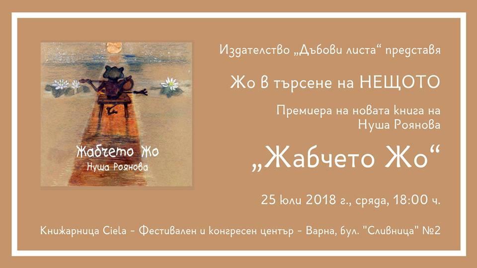 """Елате на премиерата на """"Жабчето Жо"""" от Нуша Роянова във Варна"""