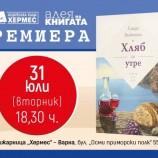 """Елица Виденова представя """"Хляб за утре"""" във Варна"""