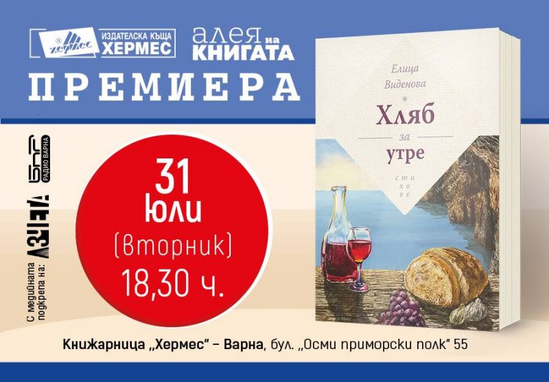 """Алея на книгата Варна 2018: Премиера на """"Хляб за утре"""" от Елица Виденова"""