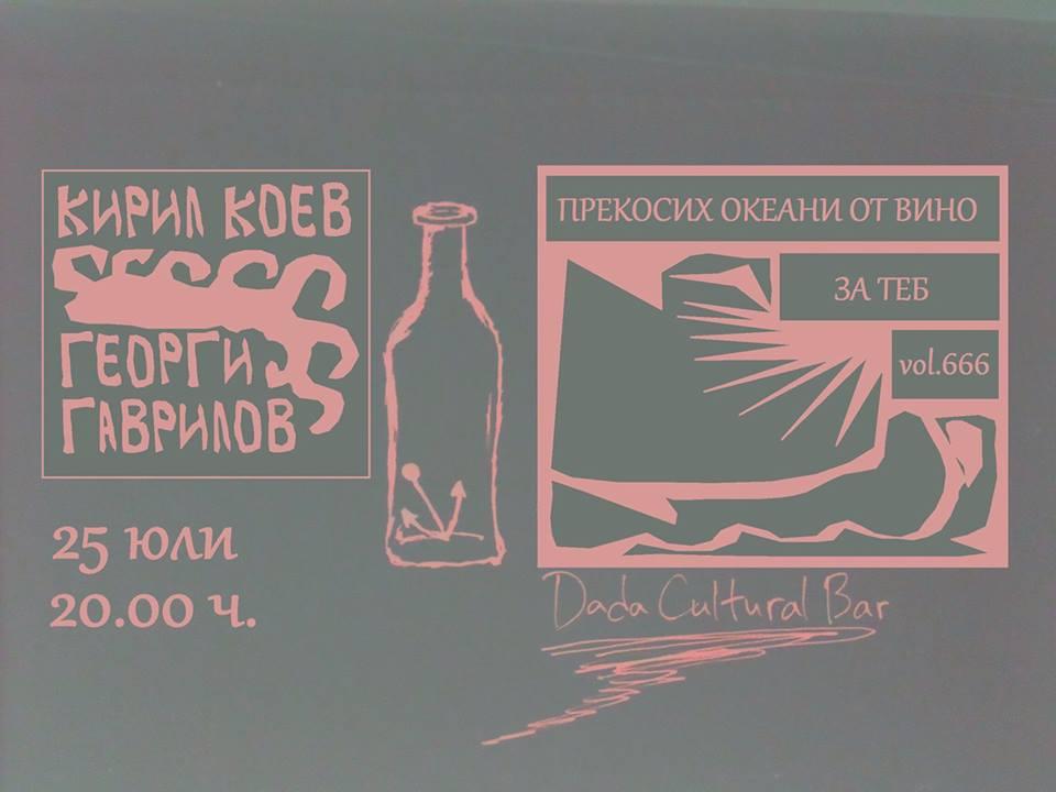 Георги Гаврилов & Кирил Коев - Прекосих Океани От Вино vol.666