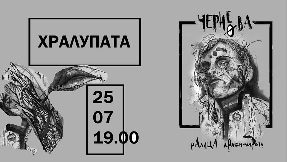 """Представяне на """"Чернова"""" от Ралица Красимирова"""