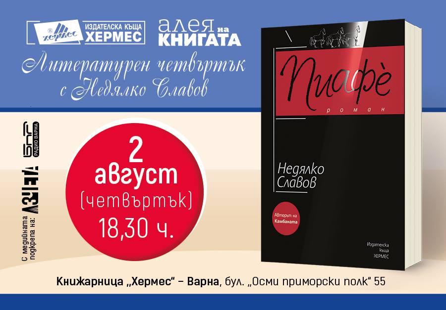 """Алея на книгата Варна 2018: Литературен четвъртък с Недялко Славов и премиера на """"Пиафè"""""""