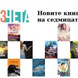 Новите книги на седмицата – 7 юли 2018 г.