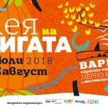 60издателства и книгоразпространители на деветата Алея на книгата във Варна
