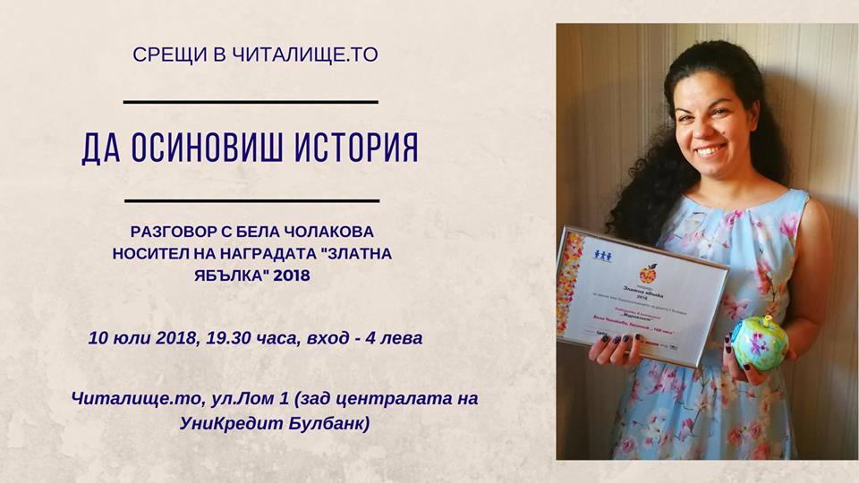 Да осиновиш история - разговор с Бела Чолакова