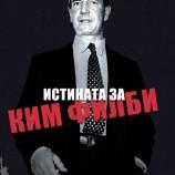 """""""Истината за Ким Филби"""" – да погледнеш на историята през очите на перфектния шпионин"""