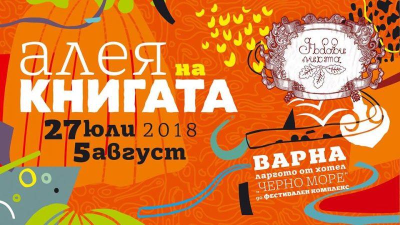 """Нуша Роянова ще изработва жабчето Жо от картон на """"Алея на книгата"""" във Варна"""