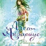 """""""Алеа Аквариус"""" – морски приключения, водни магии и романтика"""