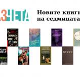 Новите книги на седмицата – 14 юли 2018 г.
