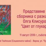"""Олга Клисурова представя """"Цвят от глухарче"""" във Варна"""