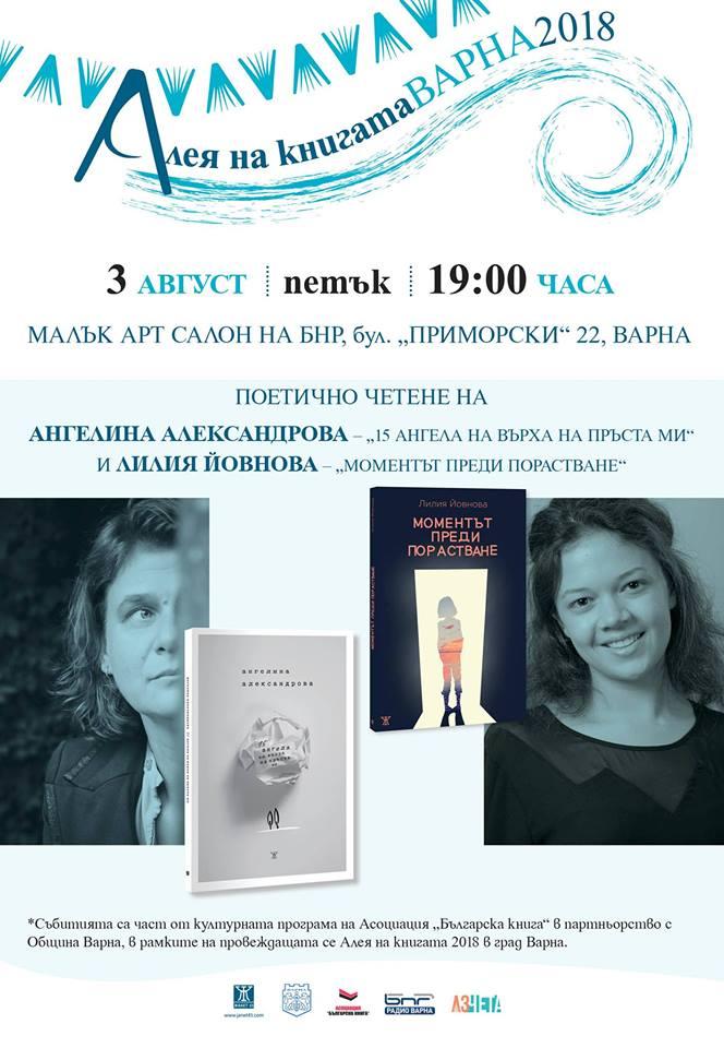 Алея на книгата Варна 2018: Морска история с поезията на Ангелина и Лилия
