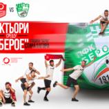 """Български актьори се изправят срещу """"Берое"""" в благотворителен мач"""