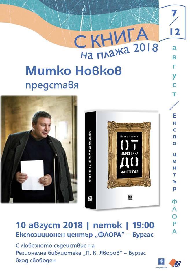 Среща с Митко Новков в Бургас