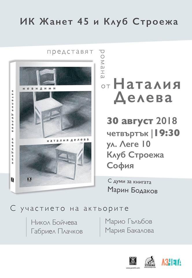 """Романът """"Невидими"""" с представяне в София"""