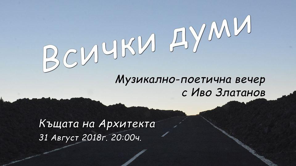 """""""Всички Думи"""" с Иво Златанов в Къщата на Архитекта"""