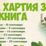 """Очаквайте """"Стара хартия за нова книга"""" в София на 16 септември"""