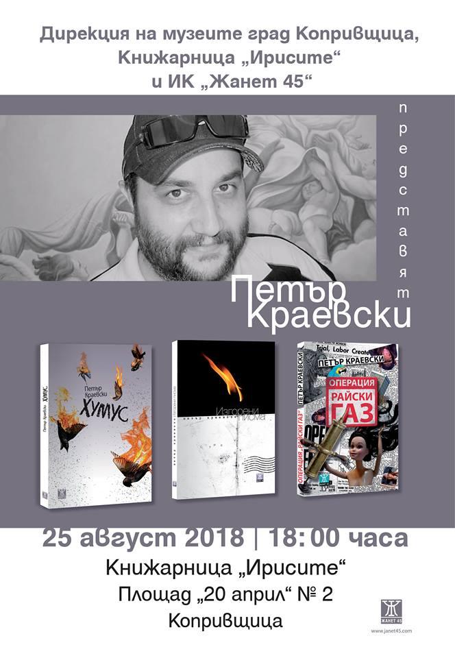 Представяне на творчеството на Петър Краевски в Копривщица