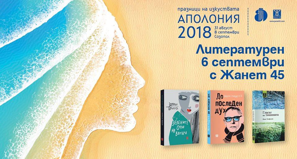 Литературен 6 септември с Жанет 45 на Аполония 2018