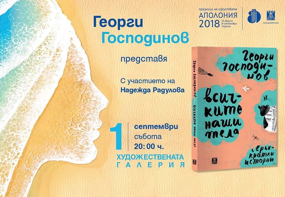 Георги Господинов открива Книжна Аполония 2018