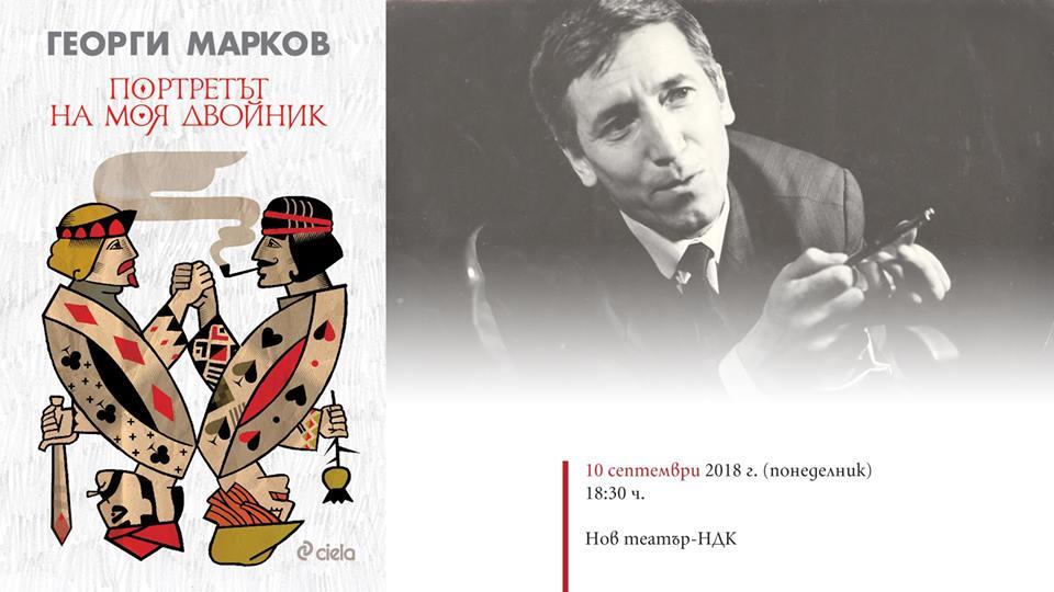 Писателят Георги Марков 40 години по-късно