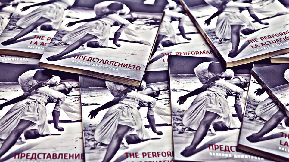 """Представяне на книгата """"Представлението"""""""