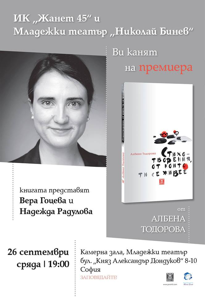 Албена Тодорова представя в София