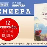 """Елица Виденова представя """"Хляб за утре"""" в София"""