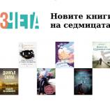 Новите книги на седмицата – 18 август 2018 г.