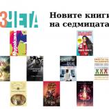 Новите книги на седмицата – 25 август 2018 г.