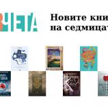 Новите книги на седмицата – 4 август 2018 г.
