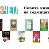 Новите книги на седмицата – 1 септември 2018 г.
