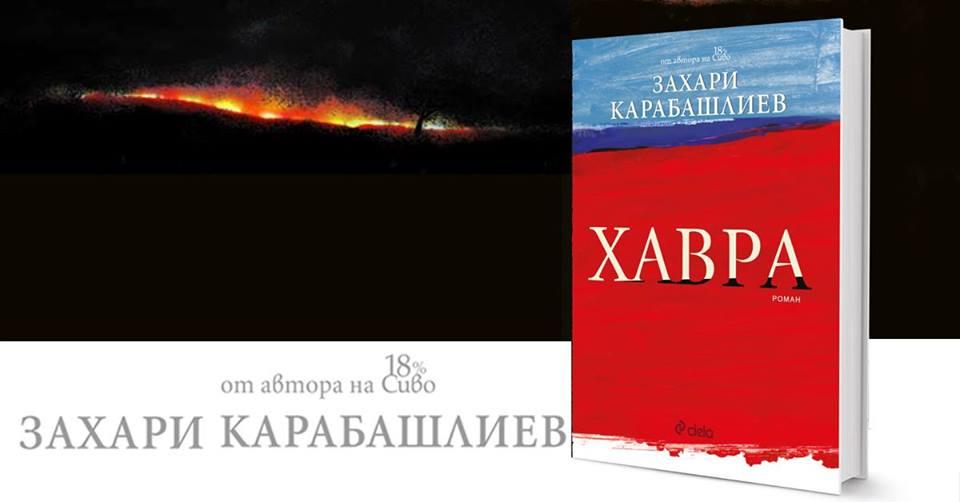 Захари Карабашлиев – разказвач на месеца в Столична библиотека