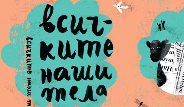 """Greenwich Book Club: """"Всичките наши тела"""" на Георги Господинов"""