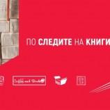 """Първата българска конвенция за тийнейджърска литература """"LitCon"""" срещна автори, издатели и блогъри с техните читатели [видео]"""