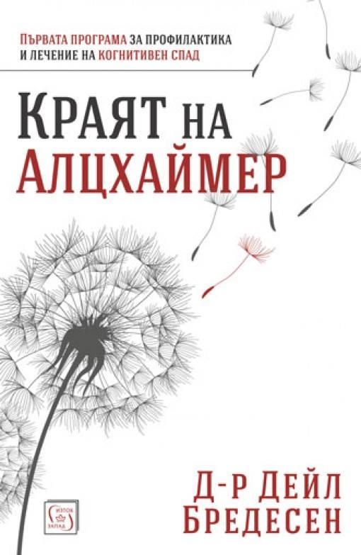 """Представяне на """"Краят на Алцхаймер"""""""