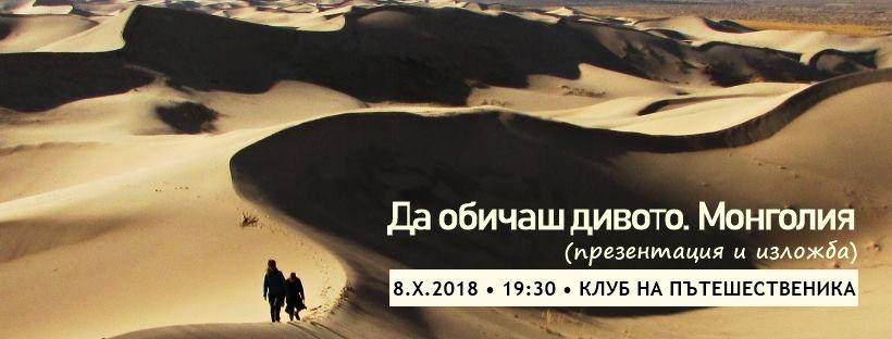 """Изложба """"Да обичаш дивото. Монголия"""""""