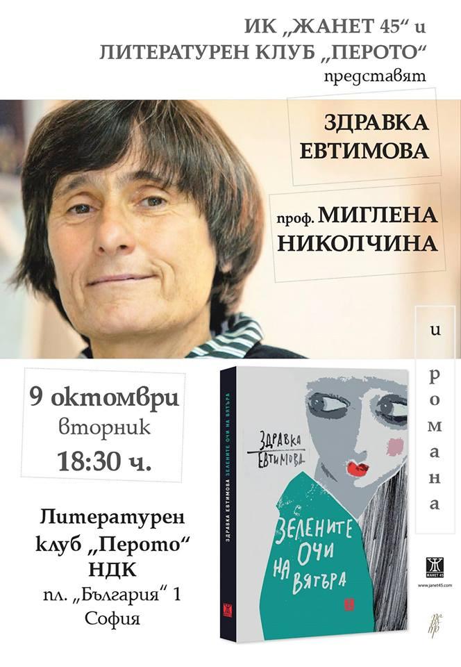 Зелените очи на вятъра с представяне в София