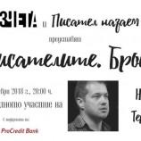 Николай Терзийски в трети брой на #Писателите: Читателите днес трудно се манипулират [видео]