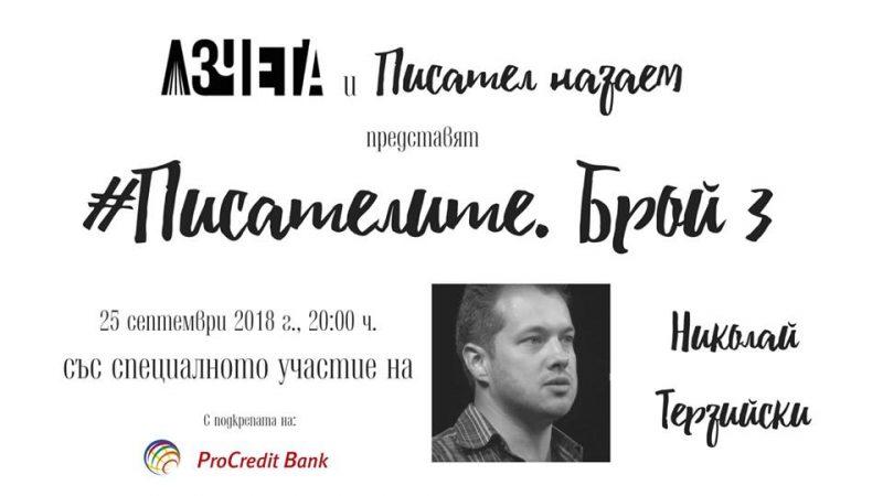 """Аз чета представя """"Писателите"""": Николай Терзийски"""