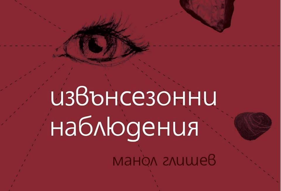 """Премиера на """"Извънсезонни наблюдения"""" от Манол Глишев"""