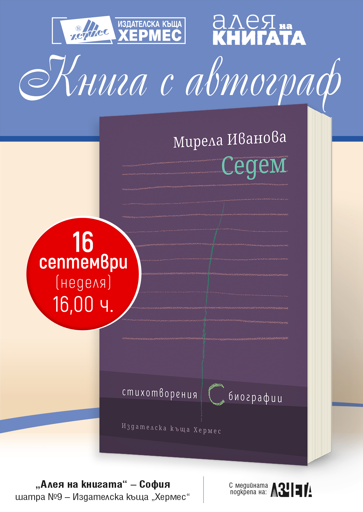 Алея на книгата София 2018: Среща с автограф с Мирела Иванова
