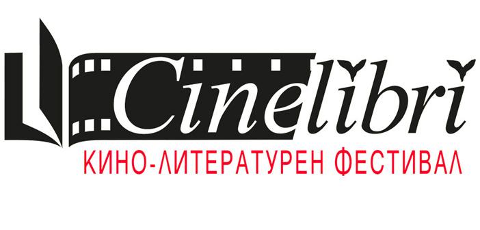 Cinelibri представя: Херман Кох в България