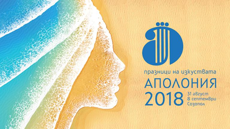 """Аполония 2018: Представяне на Недялко Славов и """"Пиафе"""""""